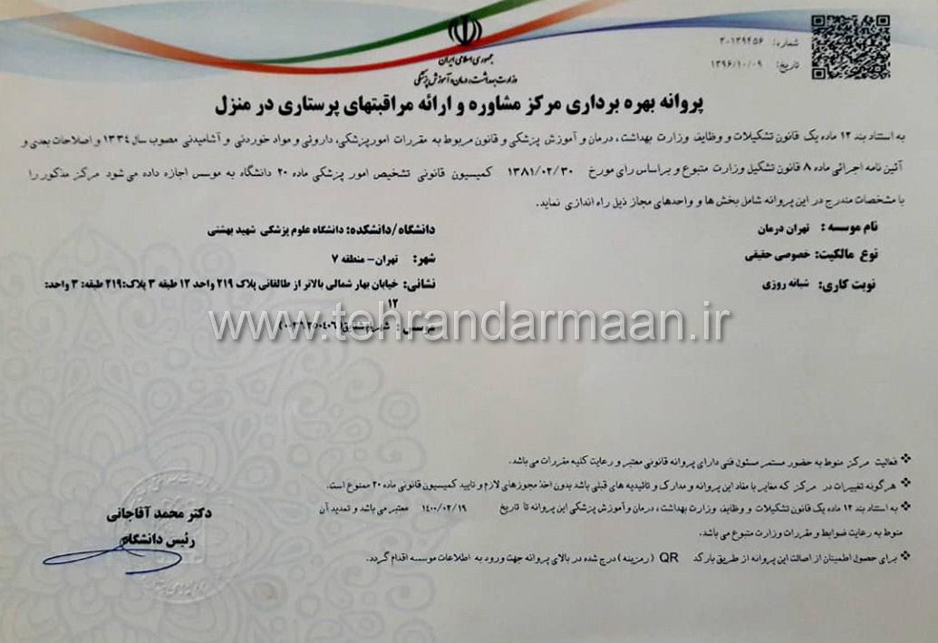 پروانه بهره برداری موسسه خدمات پرستاری تهران درمان
